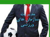کتاب تحلیلی مدیریت سازمان های ورزشی