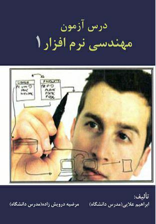 کتاب درس آزمون مهندسی نرم افزار۱