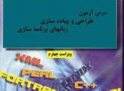 کتاب درس آزمون طراحی و پیاده سازی زبانهای برنامه سازی