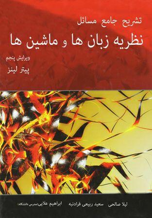کتاب تشریح جامع مسائل نظریه زبانها و ماشینها